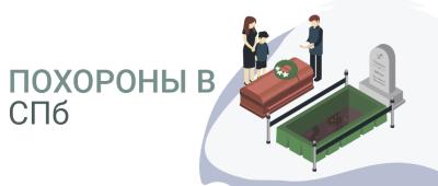 Похороны в СПб