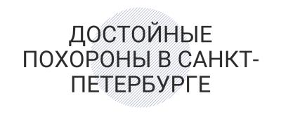 Достойные похороны в Санкт-Петербурге