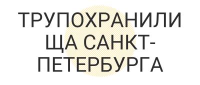 Трупохранилища Санкт-Петербурга