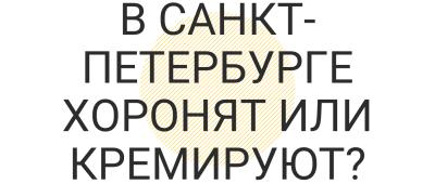 В Санкт-Петербурге хоронят или кремируют?
